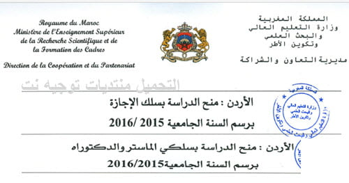 bourse-jordanie-2015
