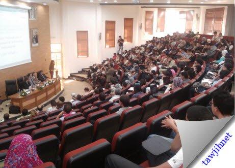 universite-marocco