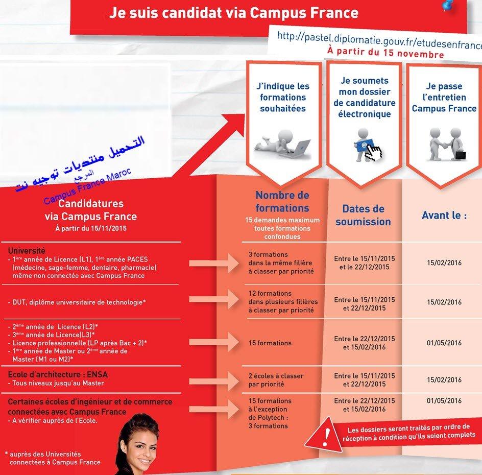 France-DEPLIANT-CAMPUS-2016-2017