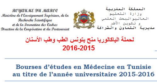 bpurse-medecine-tunisie2015