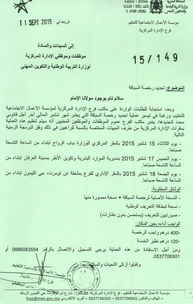 permis-de-conduite-651x1024