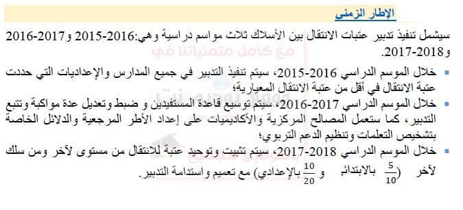 -الانتقال-2015-2016-2017-2018