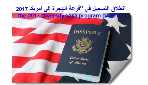 Diversity-Visa-program-USA-2017