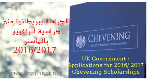 UK-Government-Applications-Chevening-Scholarships-2016-2017
