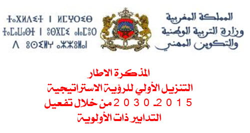 note-cadre-men-2015-2030