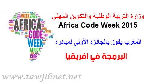 Africa-Code-Week-20151