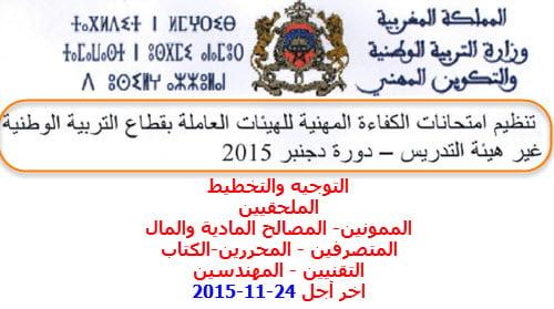 examen-pro2015