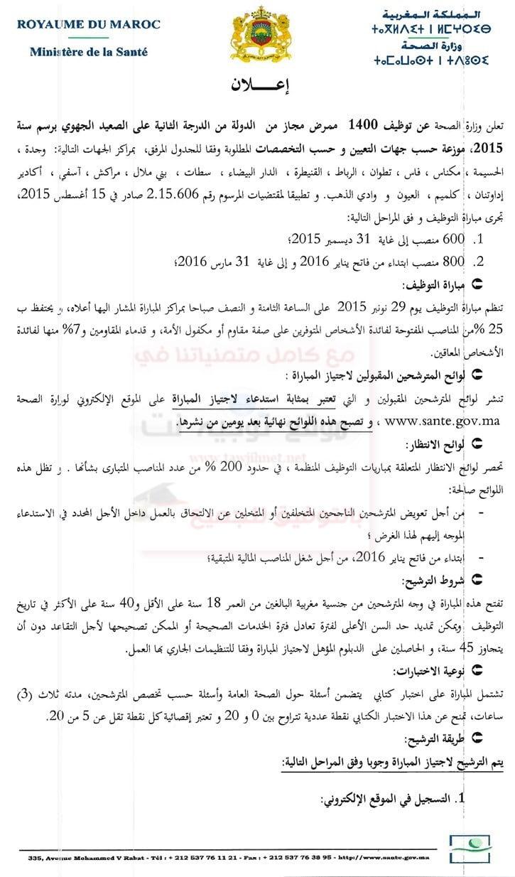 infirmier-sante-1400-2015_Page_1