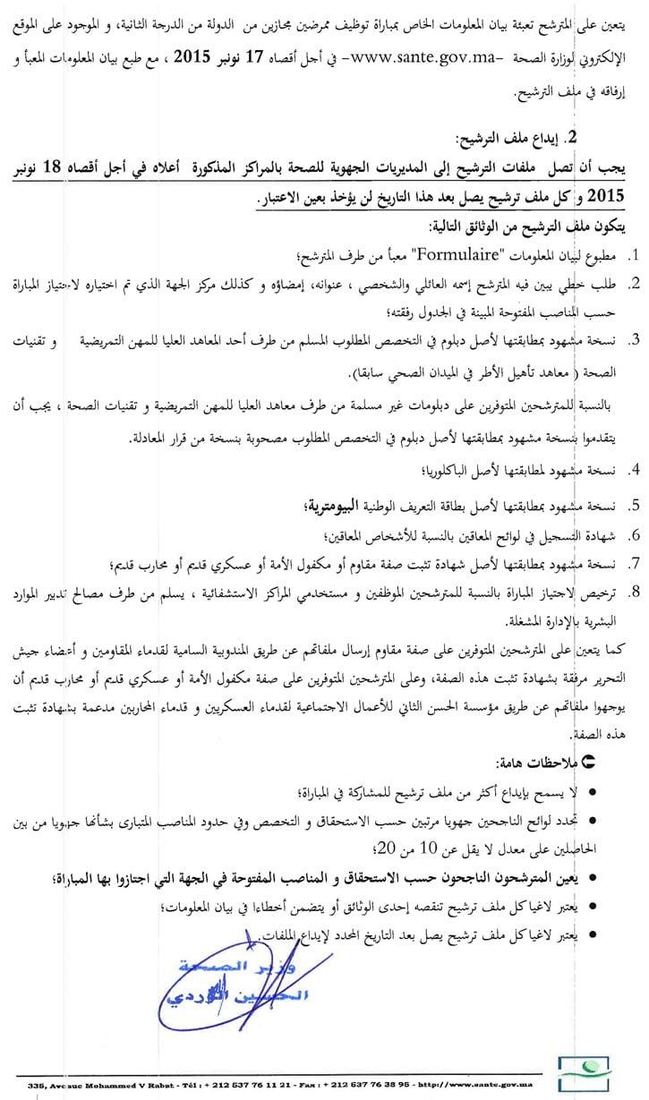 infirmier-sante-1400-2015_Page_2