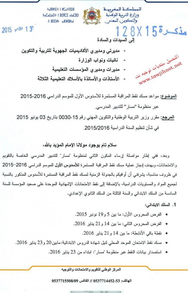 massar-2015-2016_Page_1-659x1024