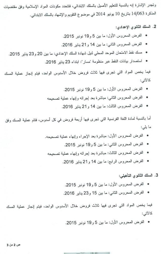 massar-2015-2016_Page_2-650x1024