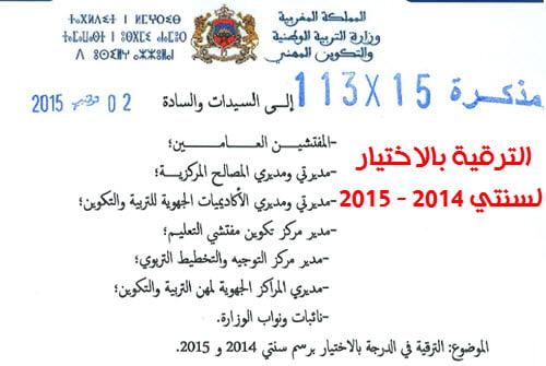 promtion-2014-2015