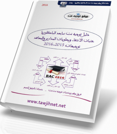 tawjihnet-2bac-dalil2016