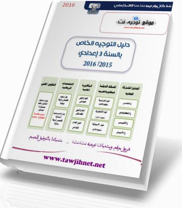 tawjihnet-3college-dalil2016