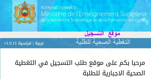 AMO-etudiant-assurance-Maroc