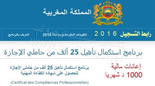 Certificat-des-Comp%C3%A9tences-Professionnelles-2016-25000-etudiant