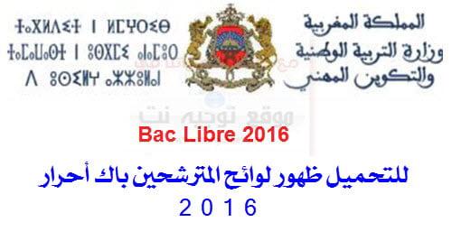 bac-liste-libre-2016