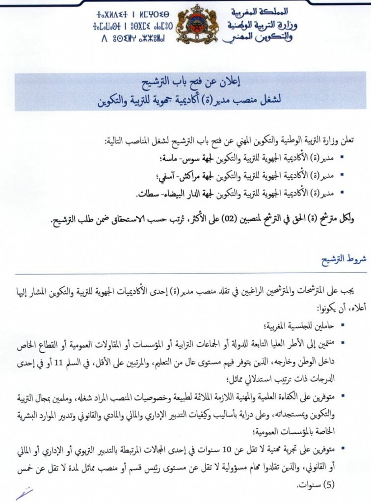 candidature-directeur-aref-2015_Page_1-756x1024