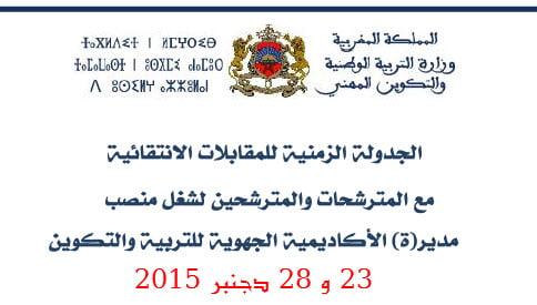 poste-directeur-academie2015