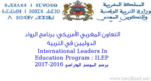 International-Leaders-In-Education-Program-ILEP