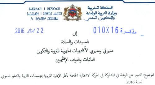 MVT-administration2016