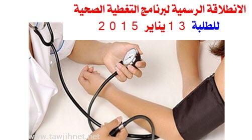 assurance-AMO-etudiant-maroc