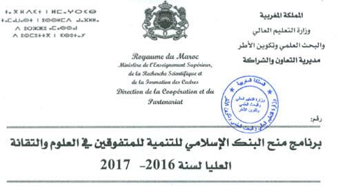 Bourse-BANQUE-ISLAMIQUE-DE-DEVELOPPEMENT