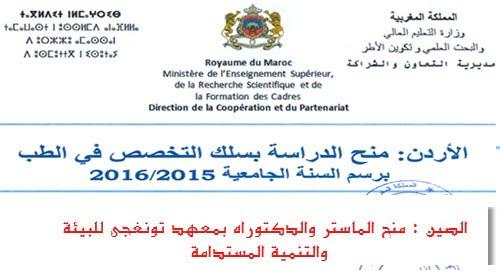 Bourse_jordanie-et-chine2016