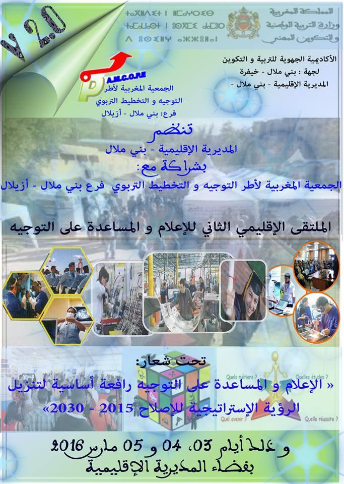 forum-benimellal_2016_tawjihnet