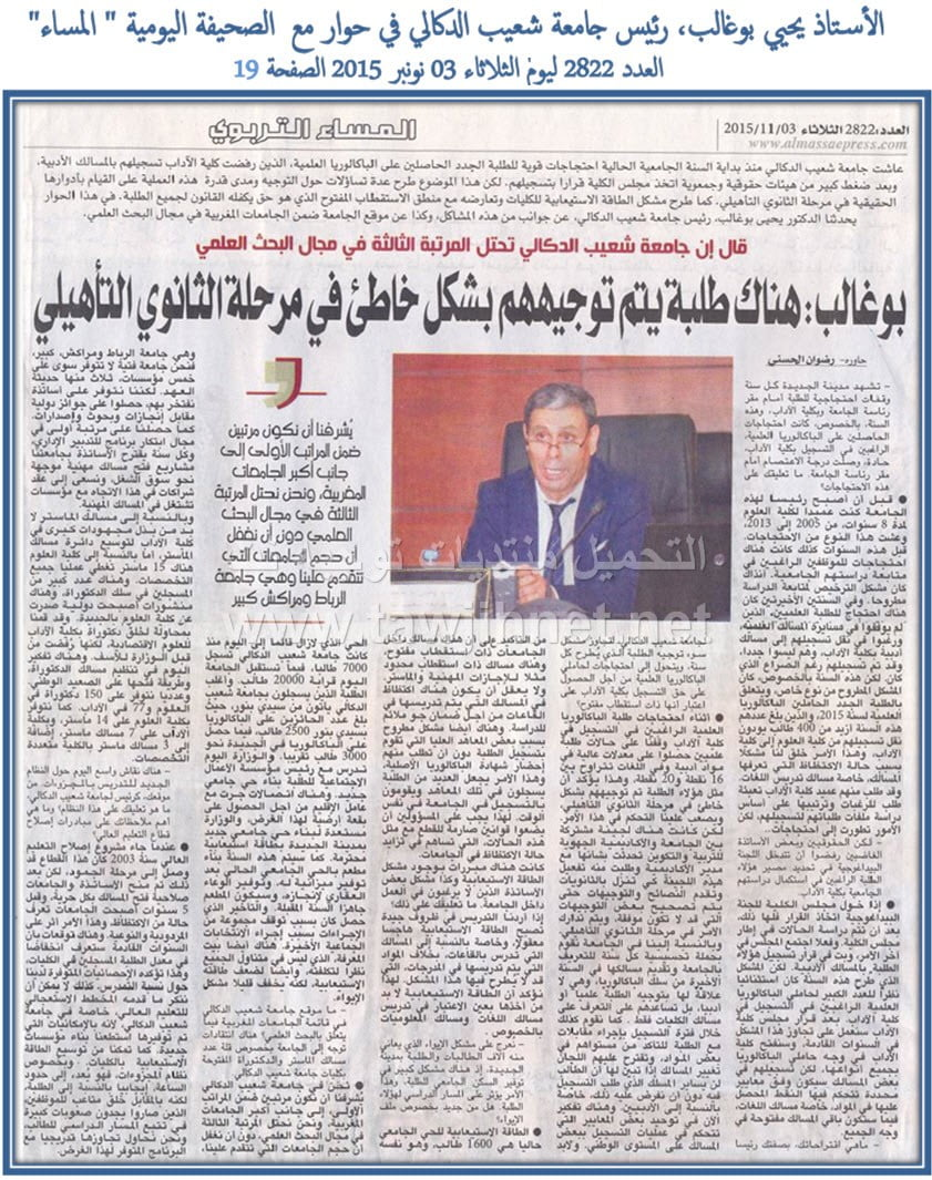 universite-journal-Al-Masae