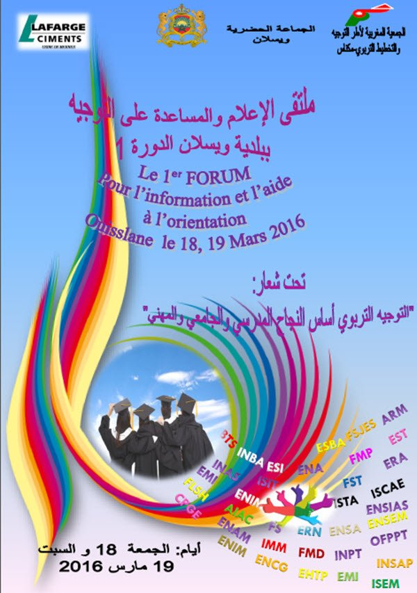 forum-meknes-2016