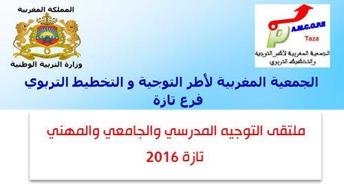 forum-taza-2015