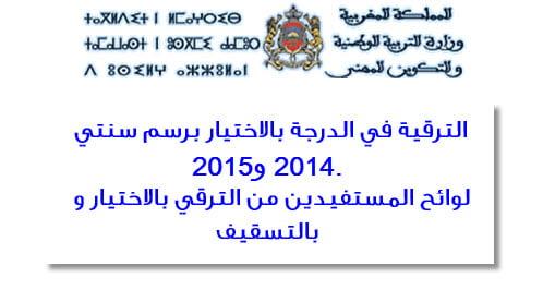 men-promotion2014-2015