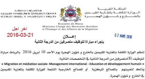 recrutemnt-administrateur-etranger