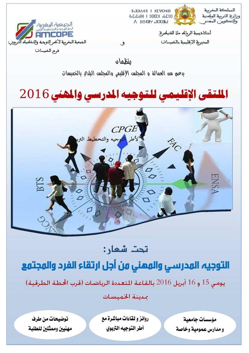 Forum-Khemisset-2016