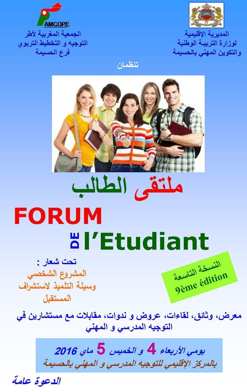 forum-al-hoceima