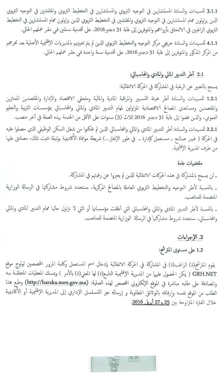 note-mvt-orientation-2016_Page_2-1