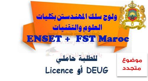FST-DEUG-licence-ingenieur