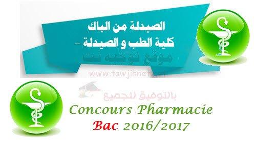 concours-pharmacie-bac-2016