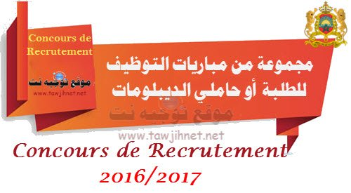 divers-concours-recrutement-2016-2017