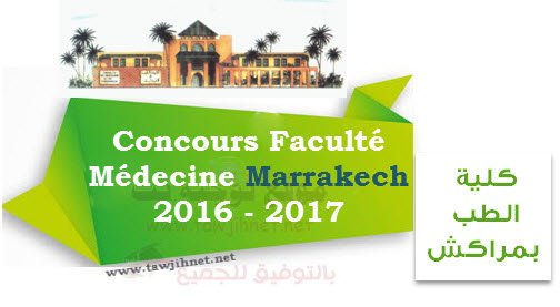 faculte-medecine-marrakech