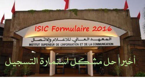 isic-formulaire