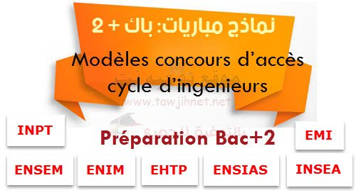 modeles-concours-bac2