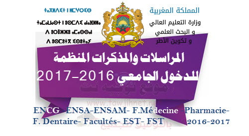 notes-ENCG-ENSA-ENSAM-Medecine-dentaire-EST-FST-2016-2017