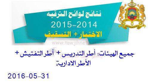 promotion-2014-2015