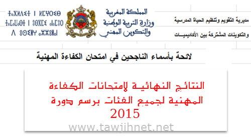 resulats-examen-pro-2015