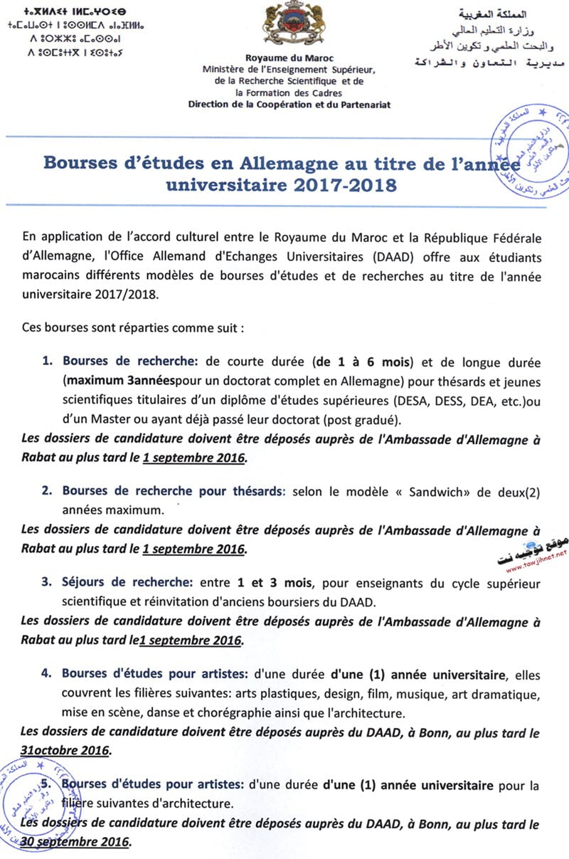 Annonce_Bourses_Allemagne_17_18_Page_1