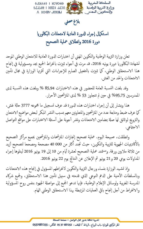 Bac-2016-Bilan