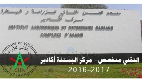 Complexe Horticole d'Agadir IAV