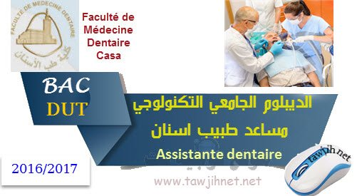 DUT Assistante dentaire